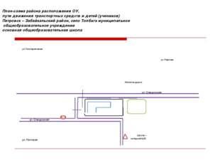План-схема района расположения ОУ, пути движения транспортных средств и дете