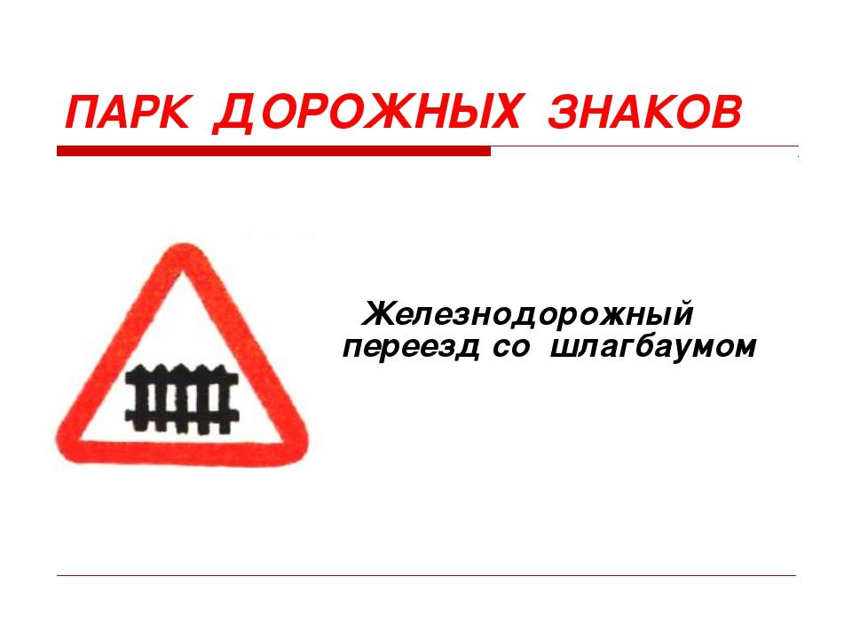 Железнодорожный переезд со шлагбаумом ПАРК ДОРОЖНЫХ ЗНАКОВ