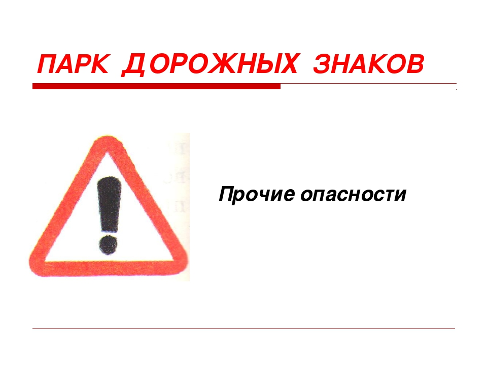 ПАРК ДОРОЖНЫХ ЗНАКОВ Прочие опасности