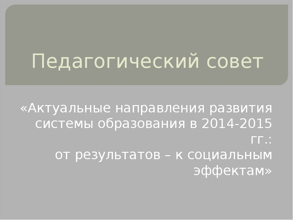 Педагогический совет «Актуальные направления развития системы образования в 2...