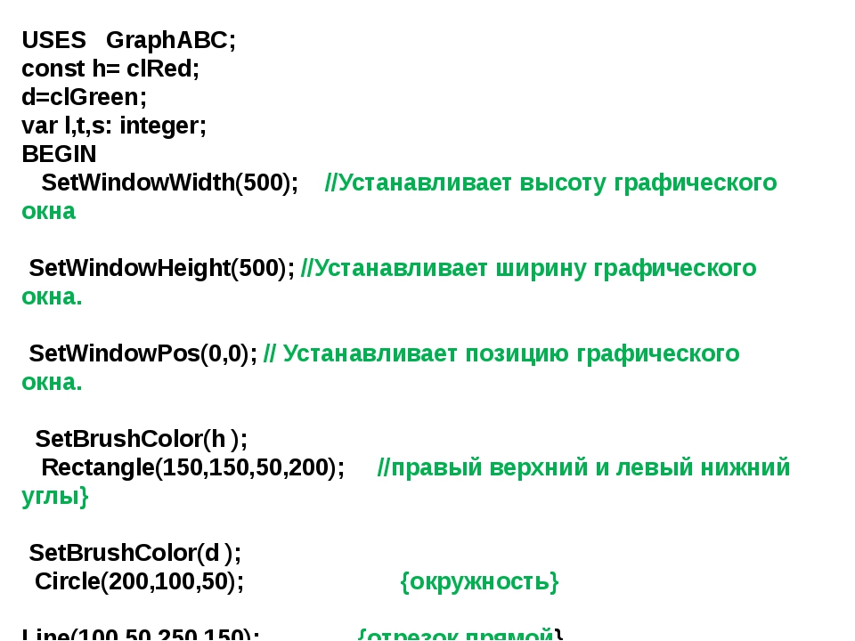 USES GraphABC; const h= clRed; d=clGreen; var l,t,s: integer; BEGIN SetWindo...