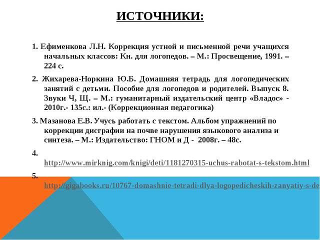 ИСТОЧНИКИ: 1. Ефименкова Л.Н. Коррекция устной и письменной речи учащихся нач...