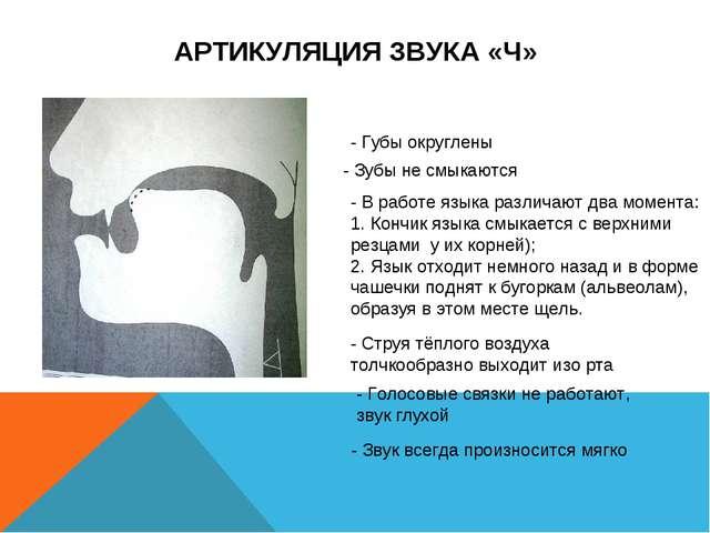АРТИКУЛЯЦИЯ ЗВУКА «Ч» - Губы округлены - Зубы не смыкаются - В работе языка р...