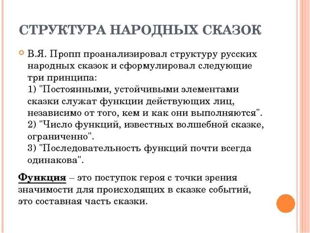 СТРУКТУРА НАРОДНЫХ СКАЗОК В.Я. Пропп проанализировал структуру русских народн...