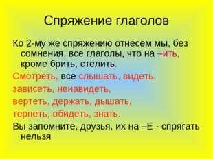 Спряжение глаголов Ко 2-му же спряжению отнесем мы, без сомнения, все глаголы