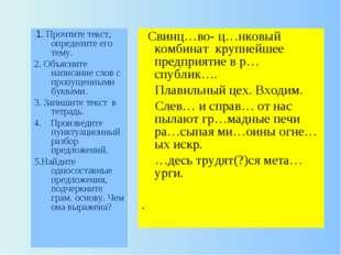 Работа с текстом по повторению 1. Прочтите текст, определите его тему. 2. Объ