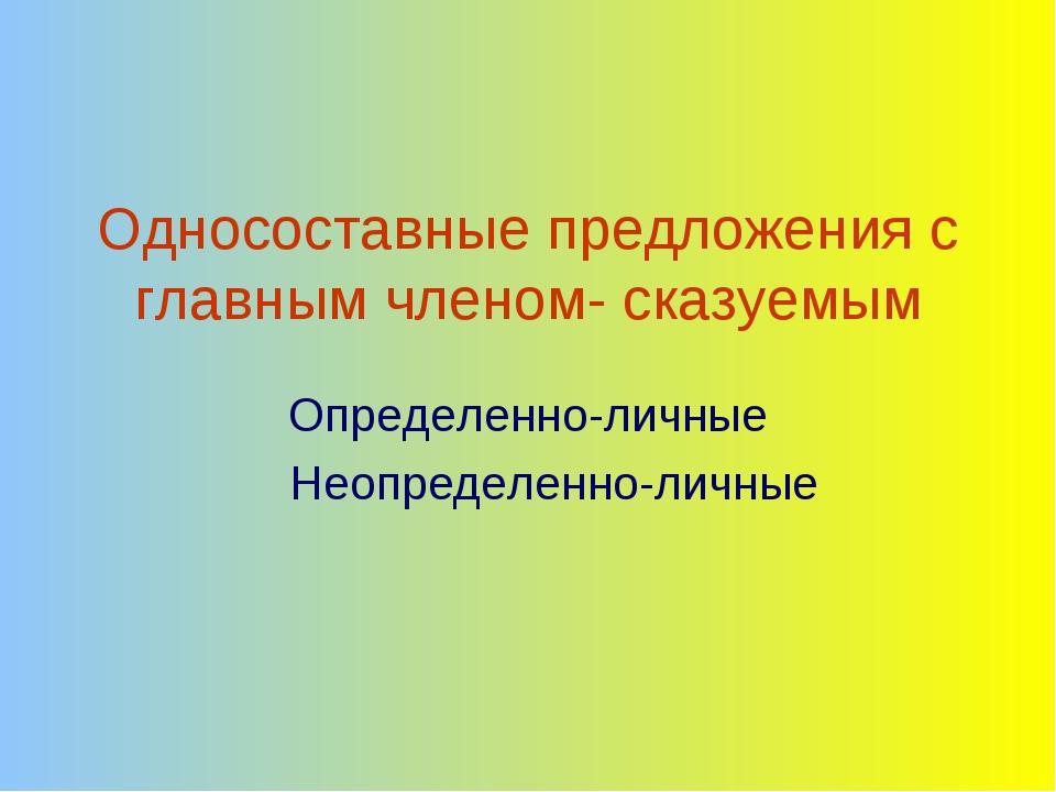 Односоставные предложения с главным членом- сказуемым Определенно-личные Неоп...