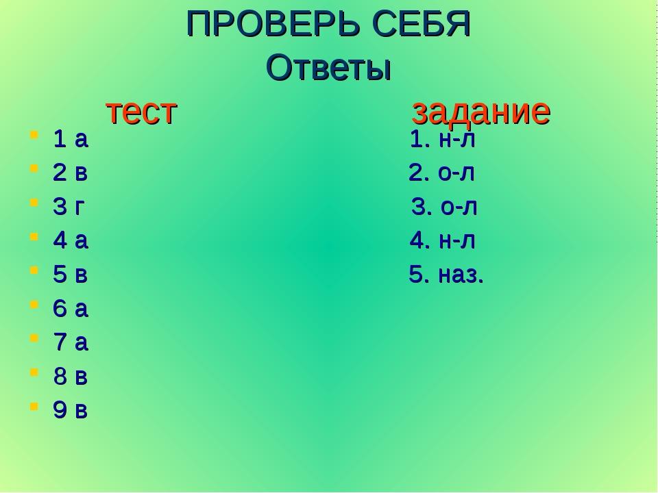 ПРОВЕРЬ СЕБЯ Ответы тест задание 1 а 1. н-л 2 в 2. о-л 3 г 3. о-л 4 а 4. н-л...