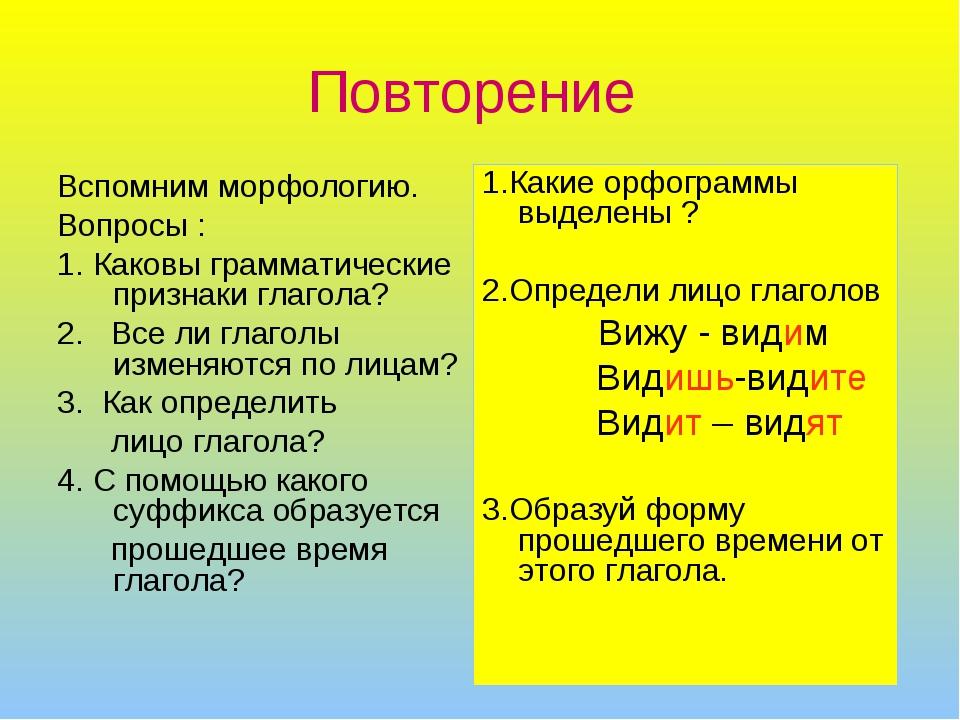 Повторение Вспомним морфологию. Вопросы : 1. Каковы грамматические признаки г...