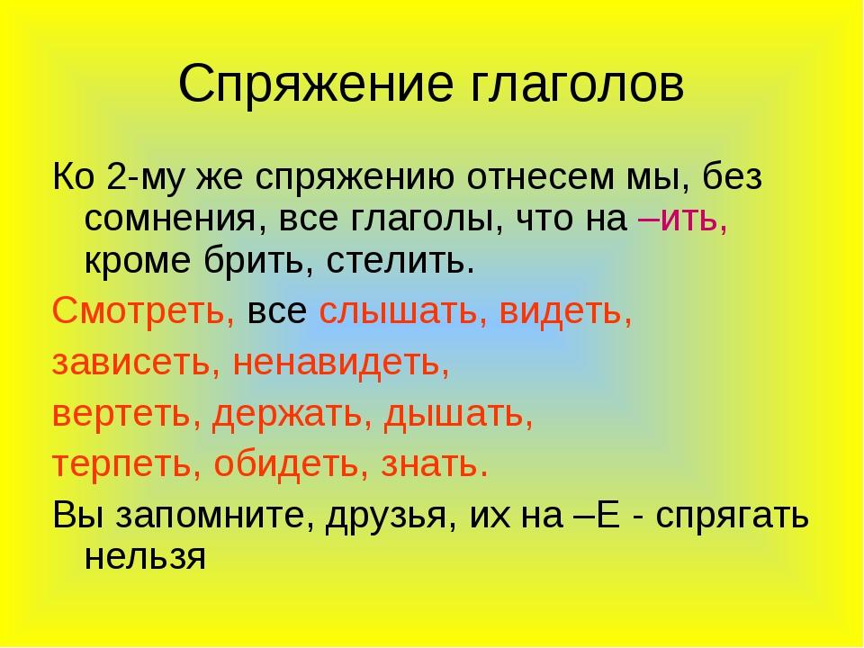 Спряжение глаголов Ко 2-му же спряжению отнесем мы, без сомнения, все глаголы...