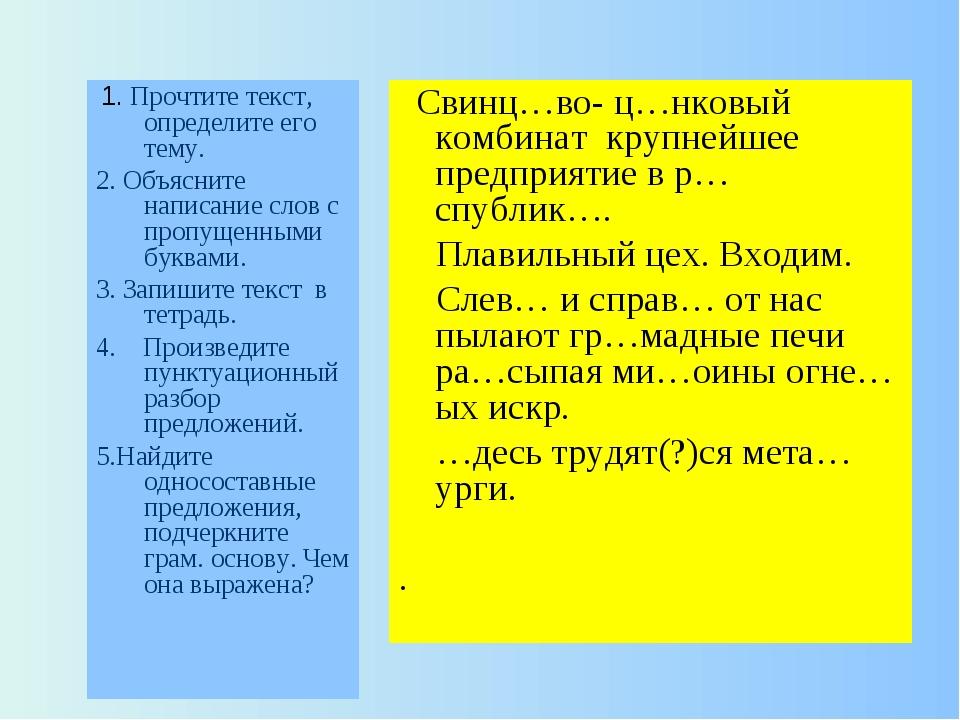 Работа с текстом по повторению 1. Прочтите текст, определите его тему. 2. Объ...