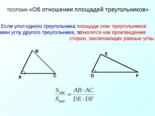 ТЕОРЕМА «Об отношении площадей треугольников» Если угол одного треугольника р