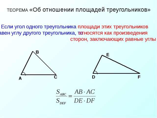 ТЕОРЕМА «Об отношении площадей треугольников» Если угол одного треугольника р...