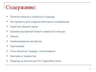 * Содержание: Понятие объекта и объектного подхода Инструменты для создания в