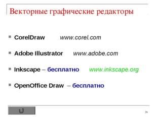 * Векторные графические редакторы CorelDraw www.corel.com Adobe Illustrator w
