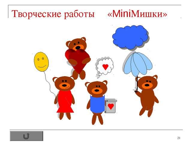 * Творческие работы «MiniМишки»