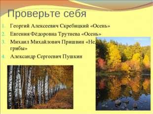 Проверьте себя Георгий Алексеевич Скребицкий «Осень» Евгения Фёдоровна Трутне