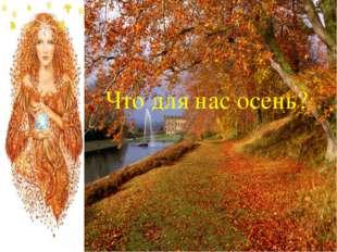 Что для нас осень?