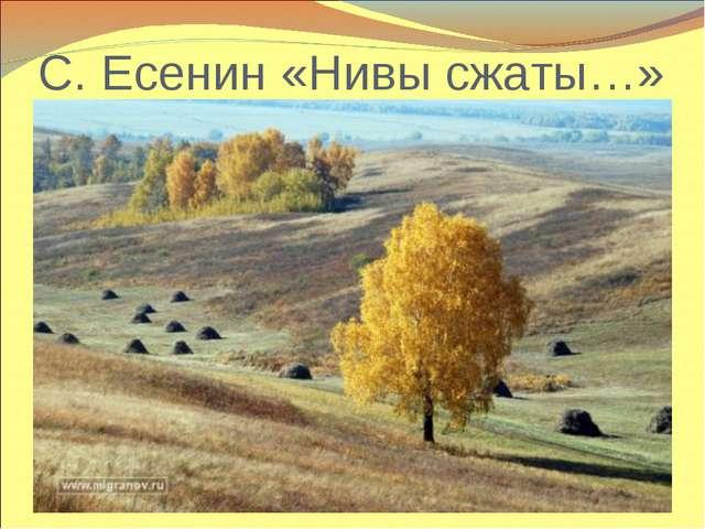 С. Есенин «Нивы сжаты…»