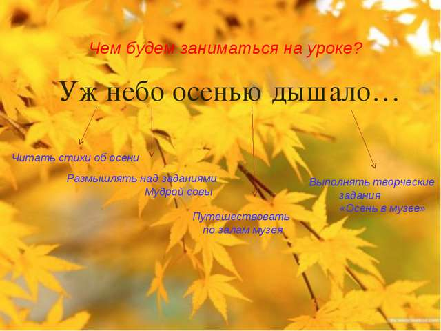 Уж небо осенью дышало… Читать стихи об осени Размышлять над заданиями Мудрой...