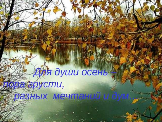 Для души осень – пора грусти, разных мечтаний и дум…