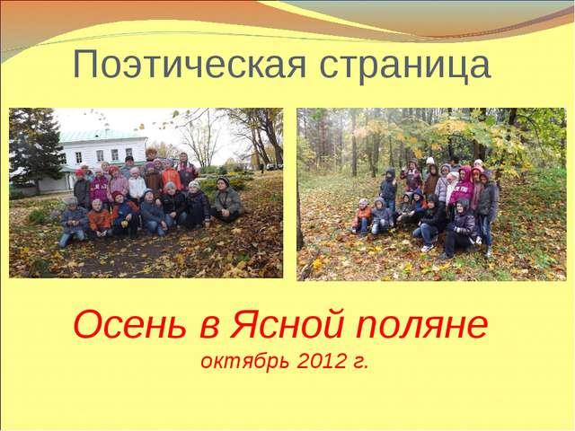 Поэтическая страница Осень в Ясной поляне октябрь 2012 г.