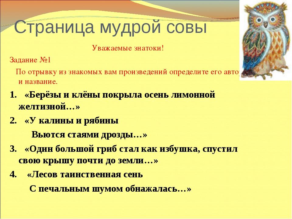 Страница мудрой совы Уважаемые знатоки! Задание №1 По отрывку из знакомых вам...