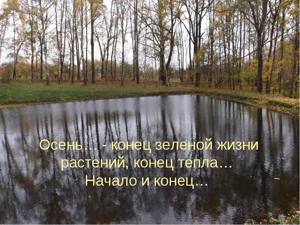 Осень… - конец зеленой жизни растений, конец тепла… Начало и конец…