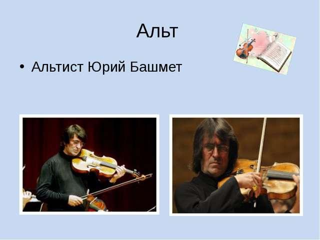 Альт Альтист Юрий Башмет Вставить фото альта, Юрия Башмета
