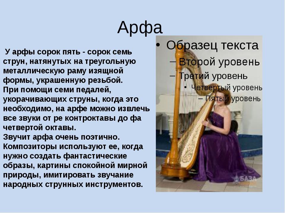 Арфа У арфы сорок пять - сорок семь струн, натянутых на треугольную металличе...
