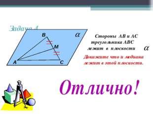 Задача 4. А В М С Стороны АВ и АС треугольника АВС лежат в плоскости . Докажи