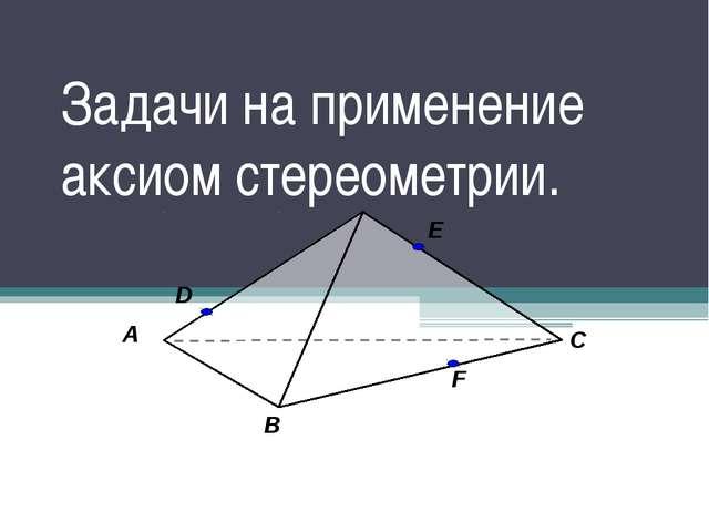Задачи на применение аксиом стереометрии.