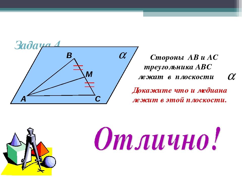 Задача 4. А В М С Стороны АВ и АС треугольника АВС лежат в плоскости . Докажи...