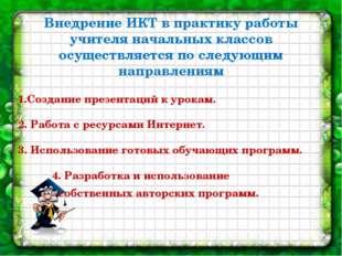 Внедрение ИКТ в практику работы учителя начальных классов осуществляется по с