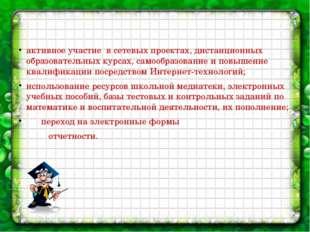 активное участие в сетевых проектах, дистанционных образовательных курсах, с