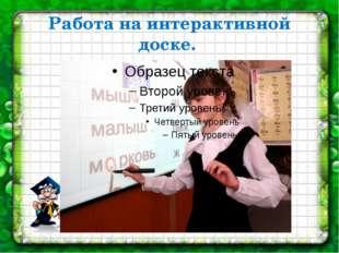 Работа на интерактивной доске.