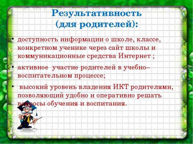 Результативность (для родителей): доступность информации о школе, классе, кон...