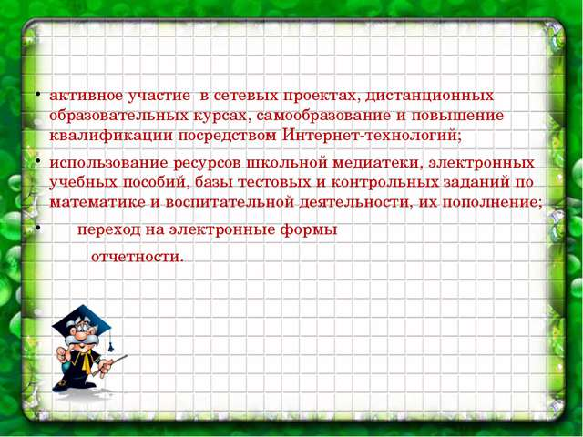 активное участие в сетевых проектах, дистанционных образовательных курсах, с...
