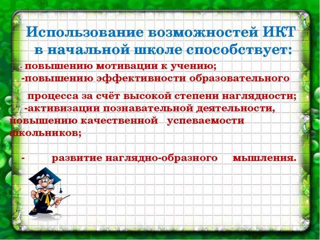 Использование возможностей ИКТ в начальной школе способствует: - повышению мо...