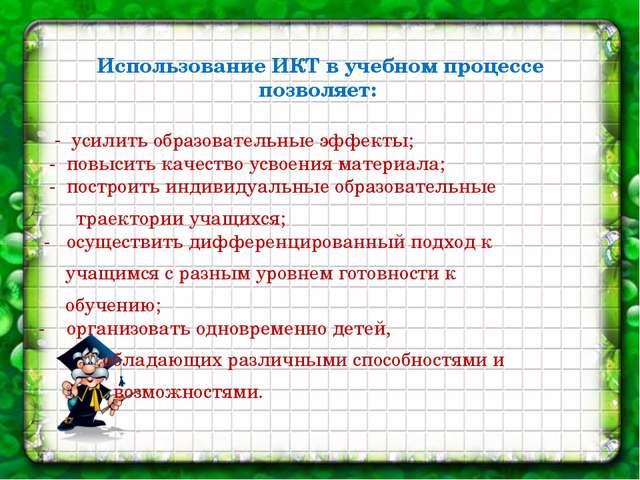 Использование ИКТ в учебном процессе позволяет: - усилить образовательные эфф...