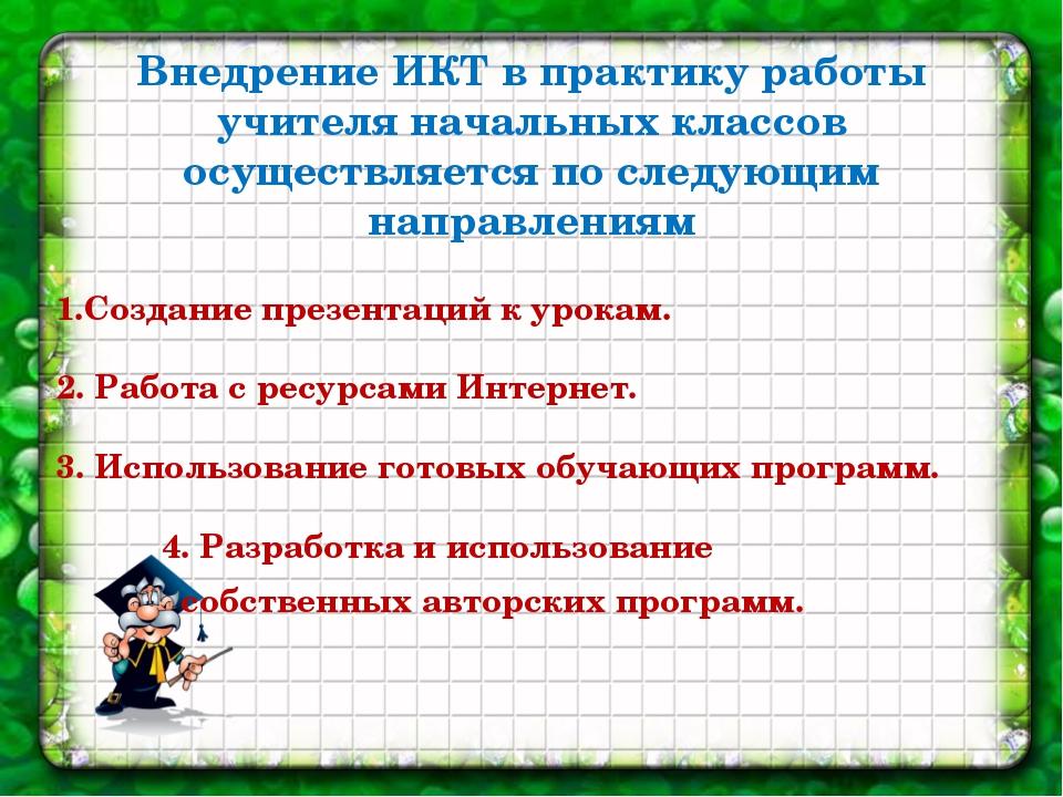 Внедрение ИКТ в практику работы учителя начальных классов осуществляется по с...