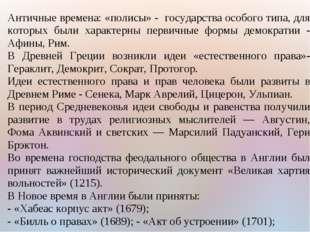 Античные времена: «полисы» - государства особого типа, для которых были харак