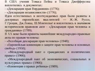 В США учения Томаса Пейна и Томаса Джефферсона воплотились в документах: - «Д