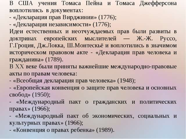 В США учения Томаса Пейна и Томаса Джефферсона воплотились в документах: - «Д...
