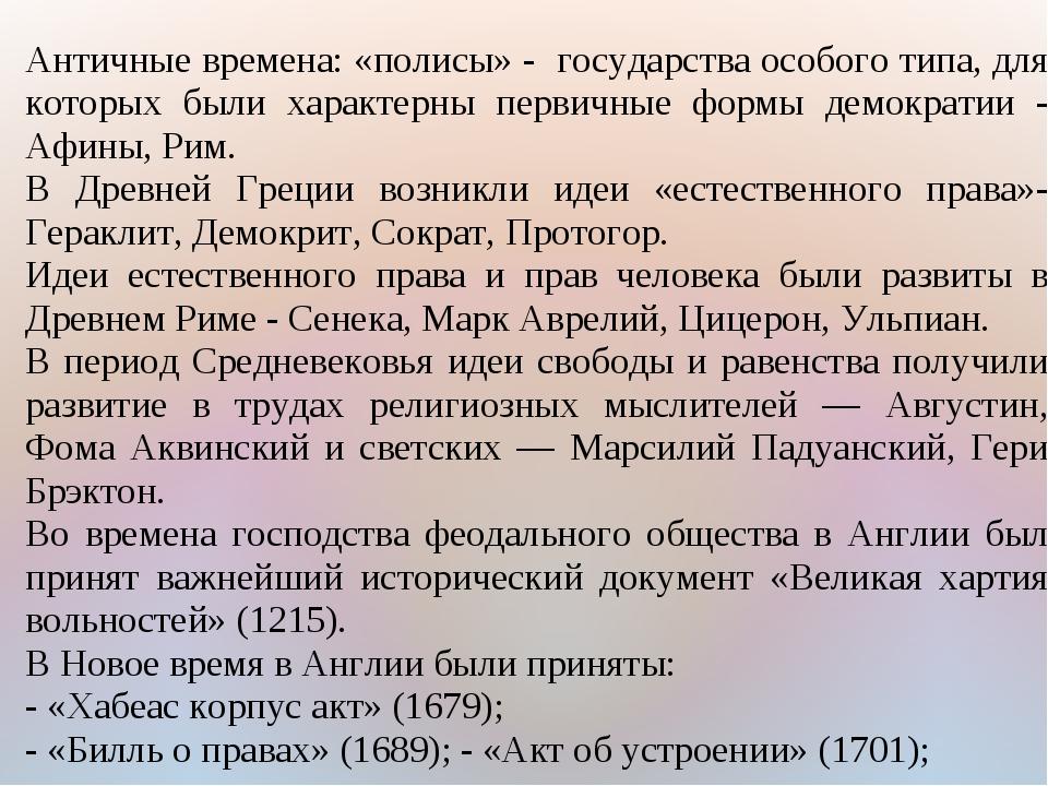 Античные времена: «полисы» - государства особого типа, для которых были харак...