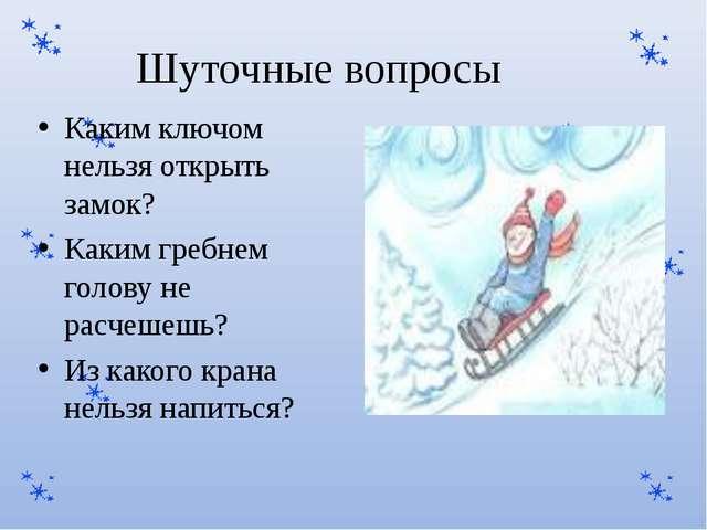 Шуточные вопросы Каким ключом нельзя открыть замок? Каким гребнем голову не р...