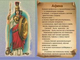 Богиня мудрости и справедливых войн— в сверкающем панцире, в шлеме, с острым