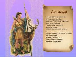 -- богиня живой природы. Власть Артемиды, сестры Аполлона, огромна: все, что