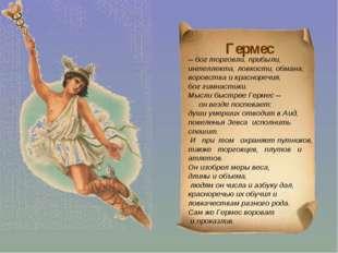 -- бог торговли, прибыли, интеллекта, ловкости, обмана, воровства и краснореч