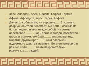 Зевс, Апполон, Арес, Осирис, Гефест, Гермес Афина, Афродита, Арес, Тесей, Геф